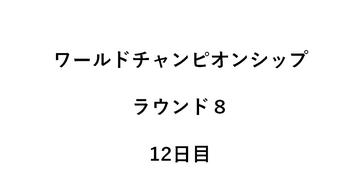 8ラウンド(12日目).png